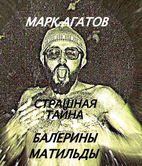 Марк Агатов