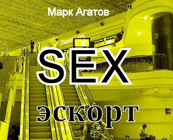 секс эскорт