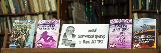Книги Марка Агатова