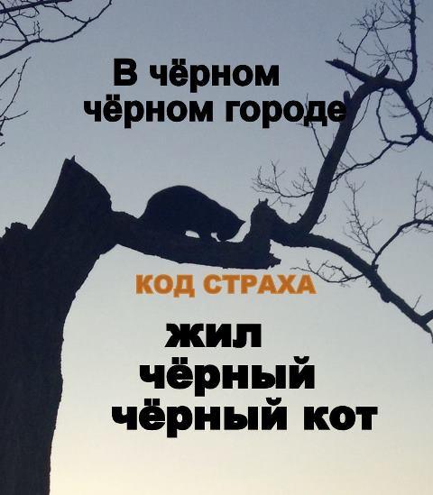 Код страха