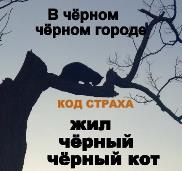 Кот страха