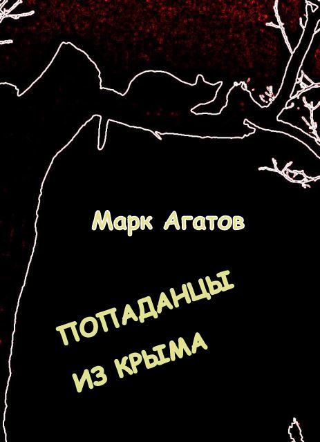 Попаданцы из Крыма