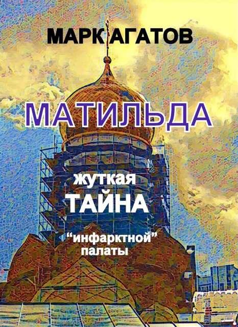 Тайна Матильды