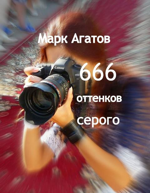 666 оотенков серого