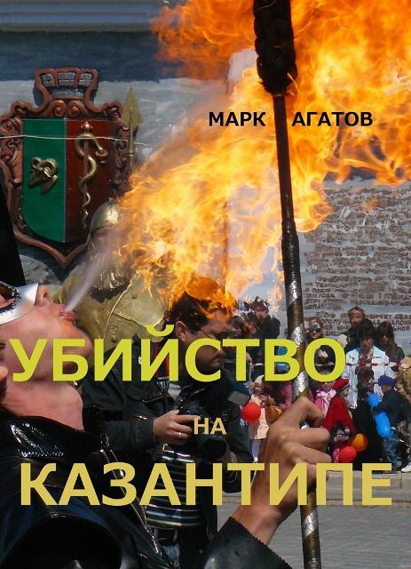 Убийство на Казантипе