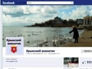 Крымский аналитик. Фейсбук