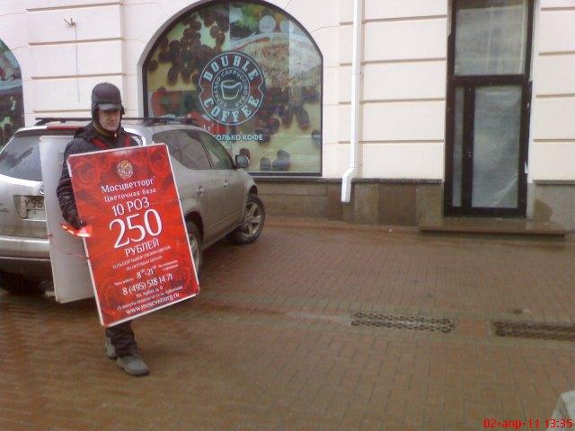 Человек-реклама Моска