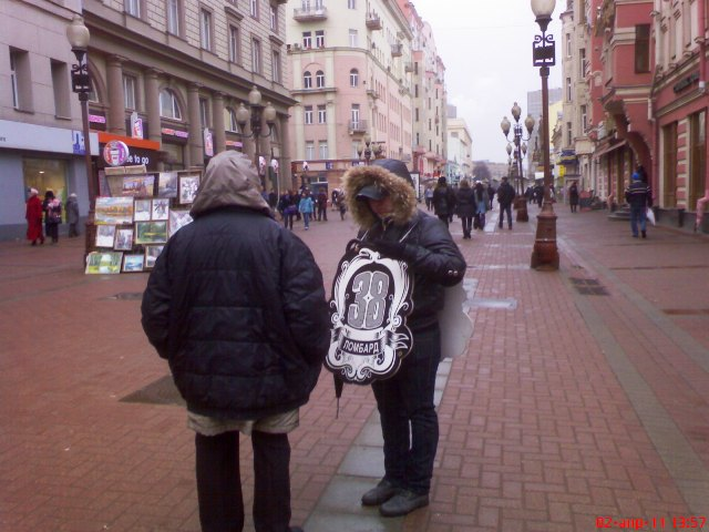 Москва Арбат человек реклама