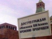 Москва мавзолей закрыт
