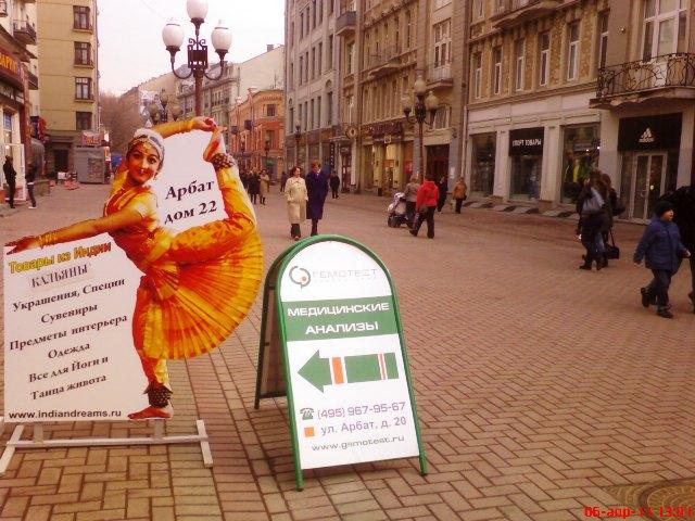 Москва Арбат Реклама