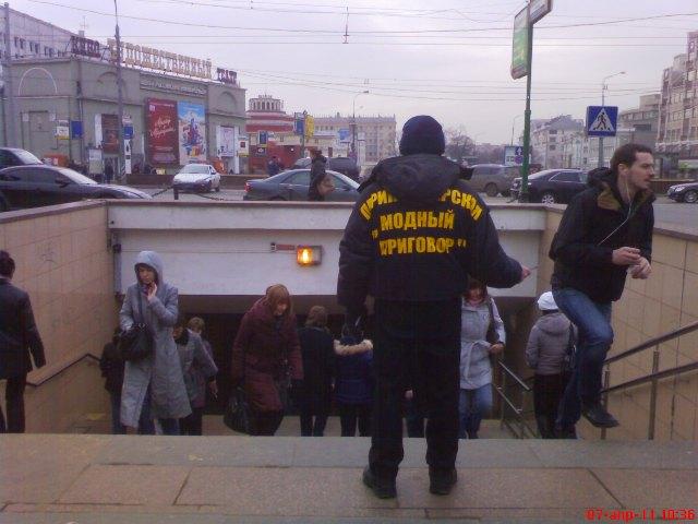 Москва Модный приговор