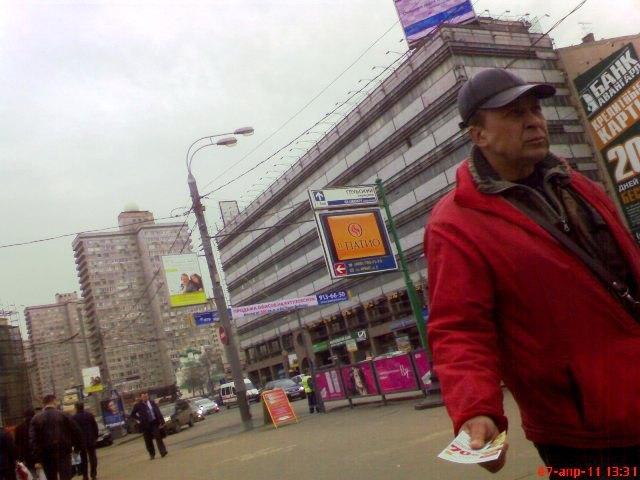Москва. Реклама
