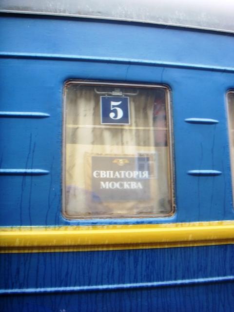 Москва-Евпатория