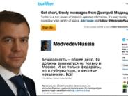 Блог Медведева