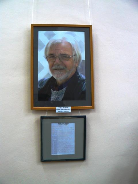 Борис Завальнюк