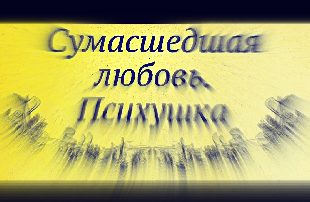 Маркус Крыми