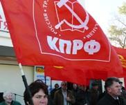 Знамя КПРФ в Евпатории
