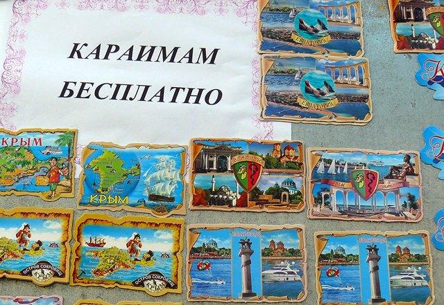 Караимская