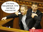 Олег Ляшко за работой