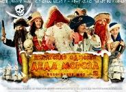 Реклама детского театра