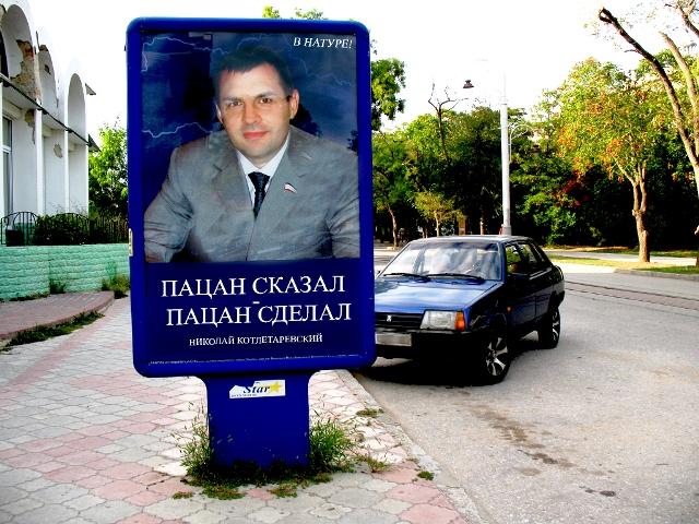 Николай Котляревский из Сети