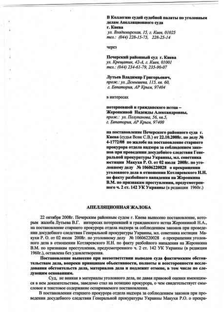 Евпатория Котляревский