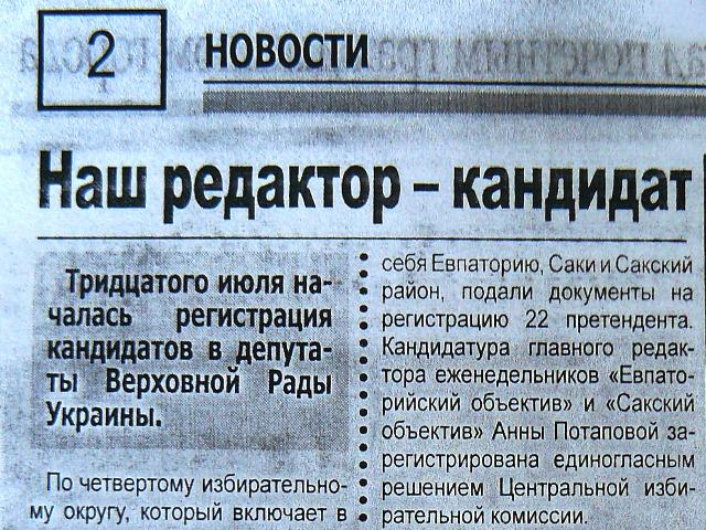 Газета Объектив