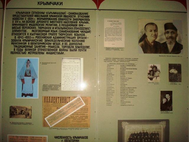 Евпатория краеведческий музей. Крымчаки.