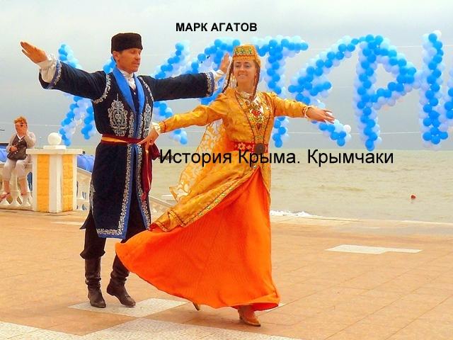 Крымчакский танец