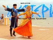 История Крыма. Крымчаки