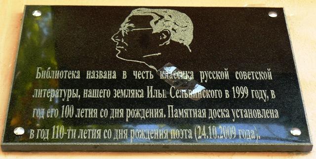Евпатория Илья Сельвинский