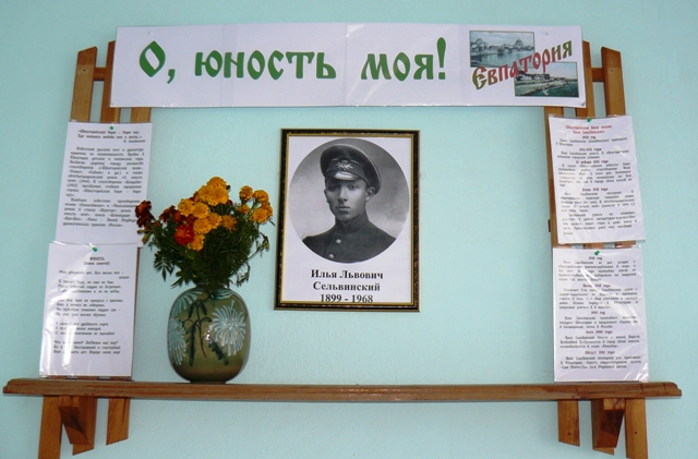 Евпатория библиотека имени Сельвинского