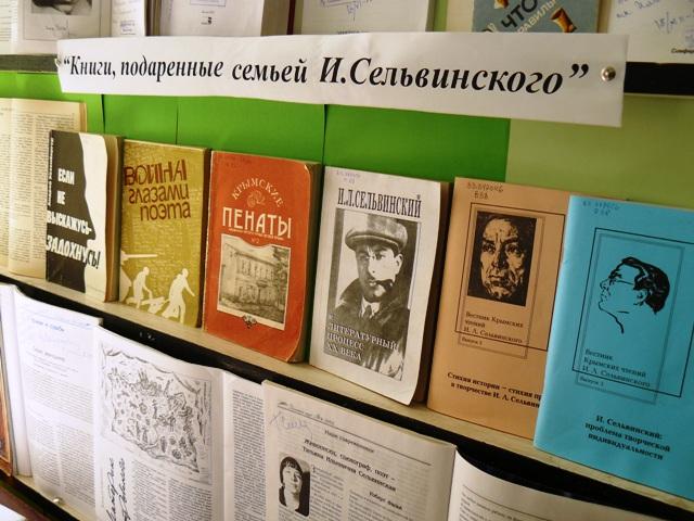 Евпатория книги Сельвинского