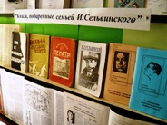 Книги Ильи Сельвинского
