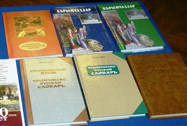 Книги крымчаков