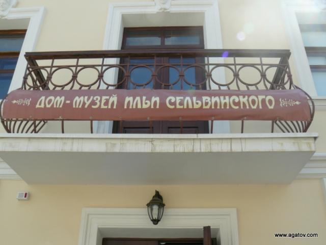 Дом музей Сельвинского