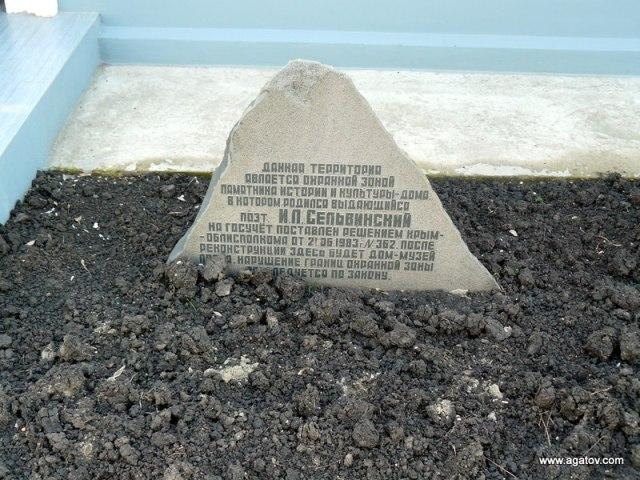 Симферополь закладной камень дома - музкя