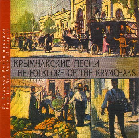 Песни Крымчаков