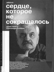 Книга памяти Александр Ткаченко