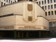 Здание ВС Крыма