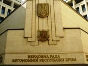 Здание парламента Симферополь