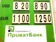 Курс валют на 8 января 2009