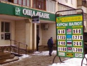 Курс обмена валют Крым