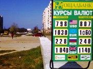 Курс обмена валют в апреле 2009