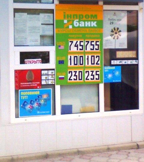 Курс доллара на украине 20 мая 2009 фото