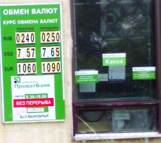 видео курс евро спб обменный пункт Сушка