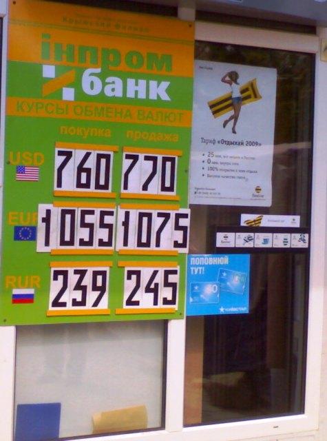 Лучший курс обмена валюты москва