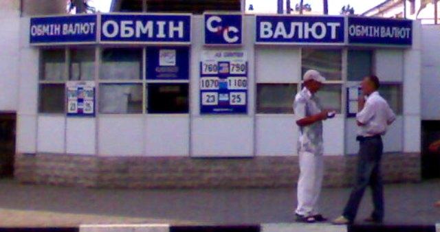 Курсы обмена валют санкт петербург