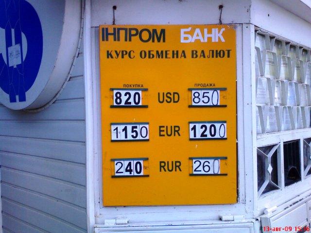 какие банки работают в евпатории