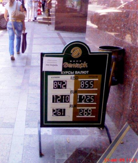 Курс доллара сегодня в симферополе